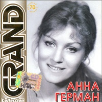 Анна Герман (Anna German) - Grand Collection