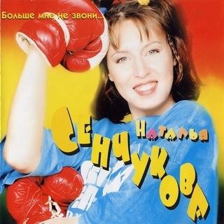 Наталья Cенчукова - Больше Мне Не Звони (Album)