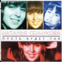 Наталья Cенчукова - Пусть Будет Так (Album)