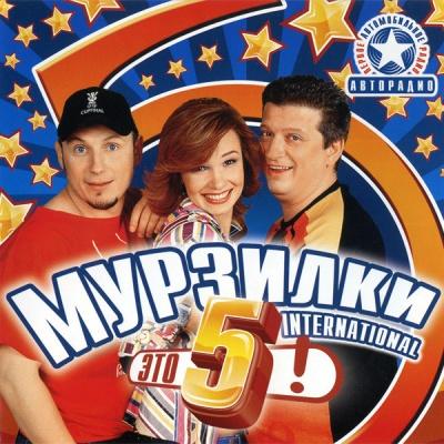 Мурзилки International - Это 5! (Album)