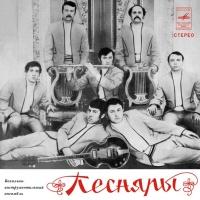 Песняры - Ты Мне Вясною Прыснілася