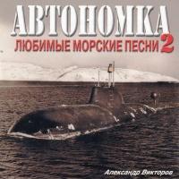 Александр Викторов - Это Море