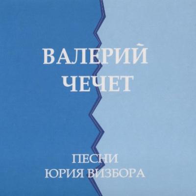 Валерий Чечет - Песни Юрия Визбора (Album)