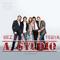 A'Studio - Без Тебя