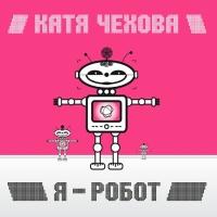 Катя Чехова - Я - Робот (Sound Shocking & Zoomer Megamix)