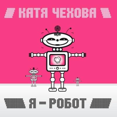 Катя Чехова - Я - Робот (Агент Смит Микс)