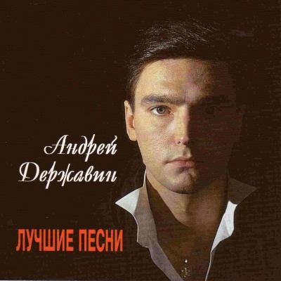 Андрей Державин - Лучшие Песни (Album)