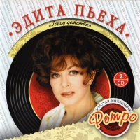 Эдита Пьеха - Город детства. CD1 (Album)