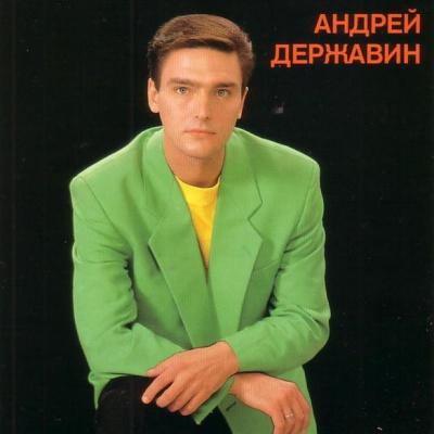 Андрей Державин - Андрей Державин (Album)