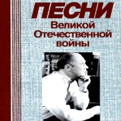 Владимир Трошин - Песни Отечественной Войны (Album)