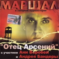Александр Маршал - Отец Арсений (Album)