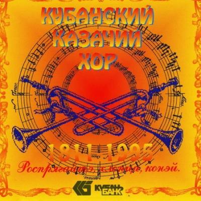 Государственный Кубанский Казачий Хор - Роспрягайтэ, Хлопци, Конэй (Album)