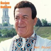 Иосиф Кобзон - Мої Пiснi (Album)