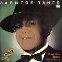 Иосиф Кобзон - Забытое Танго (Album)
