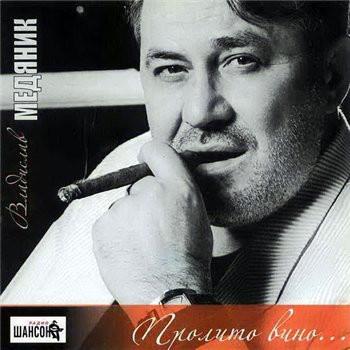 Слава Медяник - Пролито Вино (Album)