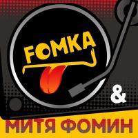 Митя Фомин - Мобилка