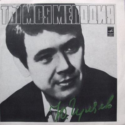 Юрий Гуляев - Ты Моя Мелодия (LP)