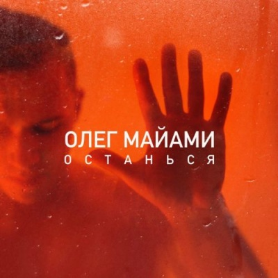 Олег Майами - Останься
