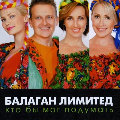Балаган Лимитед - Кто Бы Мог Подумать (Album)