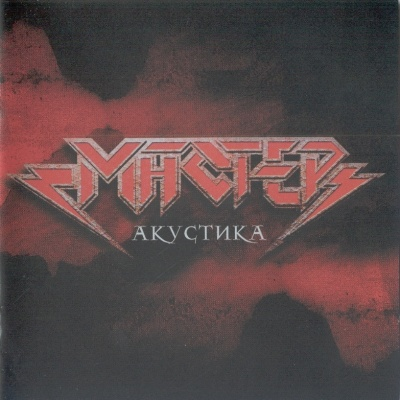 Мастер - Акустика (Album)