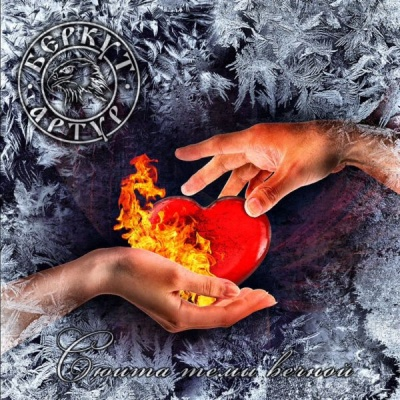 Артур Беркут - Сюита темы вечной (Album)