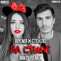 На Стиле (Mikis Remix)