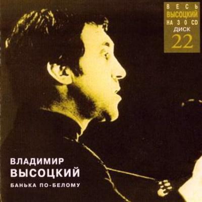 Владимир Высоцкий - Банька По-Белому