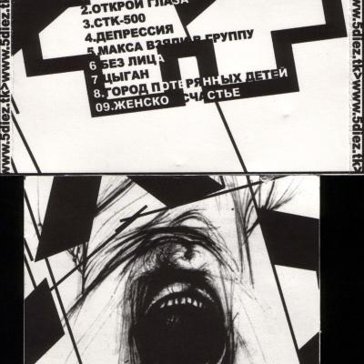 5 диез - Trash (Album)