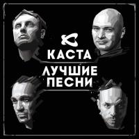 Каста - Ревность