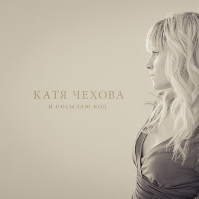 Катя Чехова - Я Посылаю Код (Single)