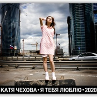 Катя Чехова - Я Тебя Люблю 2020 (Single)