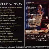 Евгений Маргулис - Евгений Маргулис И Kremlin Orchestra