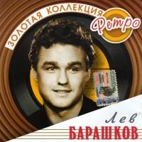 Лев Барашков - Золотая Коллекция Ретро