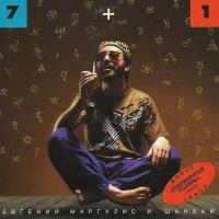 Евгений Маргулис - 7+1 (Album)