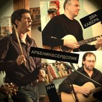 Константин Арбенин и Сердолик - Два кавера (сингл)