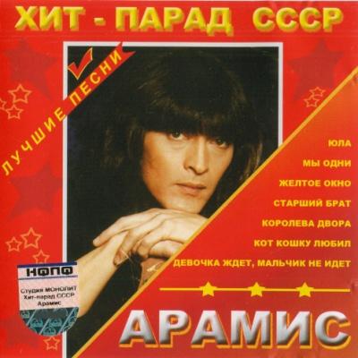 Арамис - Хит-Парад СССР
