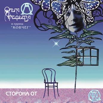 Ольга Арефьева - Сторона от (Концерт в ЦДХ 1998.02.06)