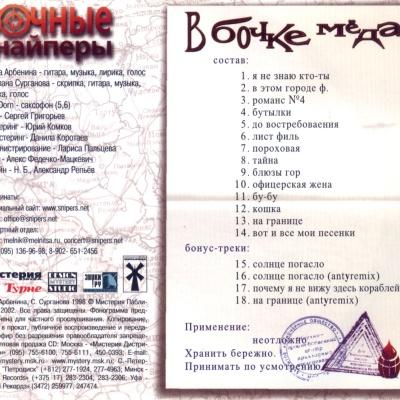 Ночные Снайперы - В Бочке Меда (Переиздание) (Album)