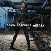 Диана Арбенина - Фиеста (сингл) (Album)