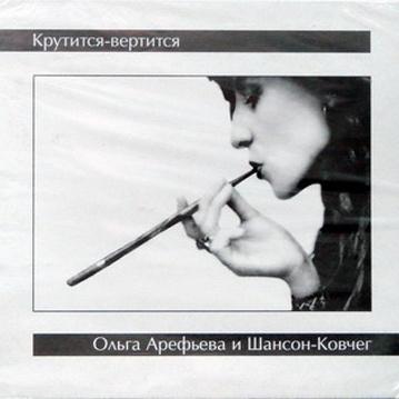 Ольга Арефьева - Крутится-вертится (Запись с концерта проекта 'Шансон-Ковчег')