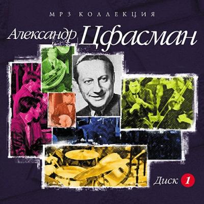 Александр Цфасман (Alexander Tsfasman) - Коллекция 11 В Исполнении Джаз-Оркестра