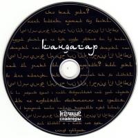 Кандагар (сингл)