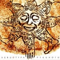 Абвиотура - Рукиноги (Album)