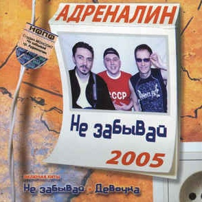 Адреналин - Не забывай (Album)
