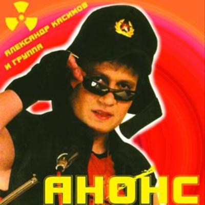 Александр Касимов и группа Анонс - Хочу Все Знать (Album)