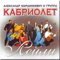 Александр Марцинкевич И Группа Кабриолет - Мари