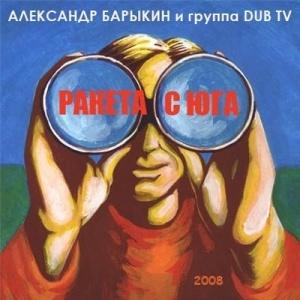 Александр Барыкин - Ракета С Юга  (А.БАРЫКИН feat.  DUB TV)