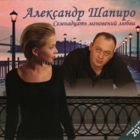 Александр Шапиро - Под Стареньким Зонтом