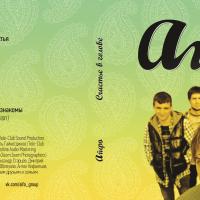 АЙФО - Счастье В Голове (Album)