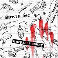 АНГЕЛ НЕ БЕС - Я играю в войну (переиздание) (Album)